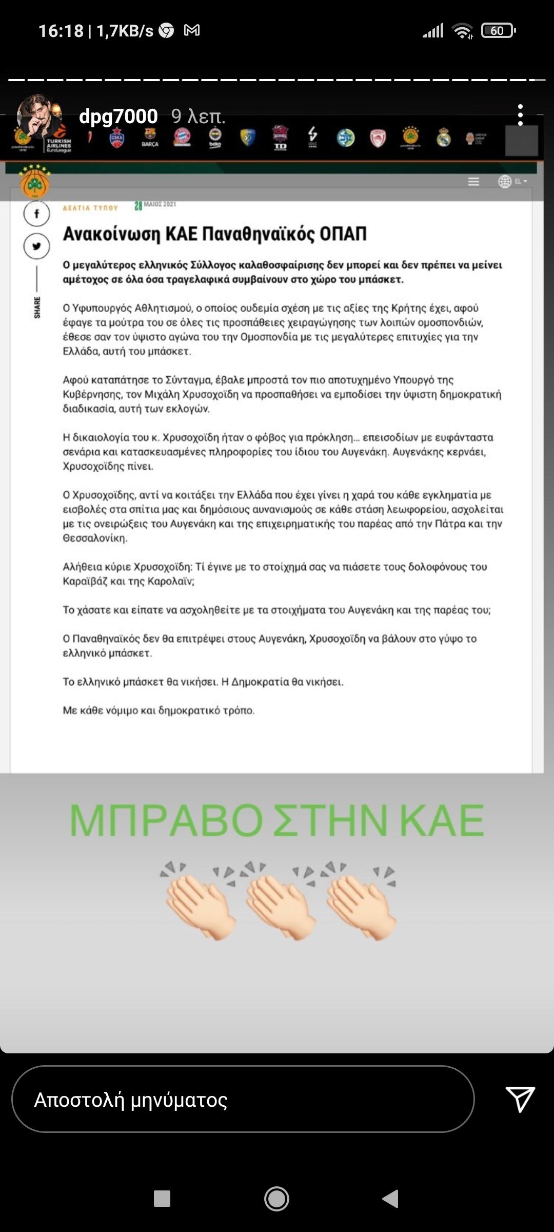 """""""Μπράβο"""" Γιαννακόπουλου στην ΚΑΕ Παναθηναϊκός!"""