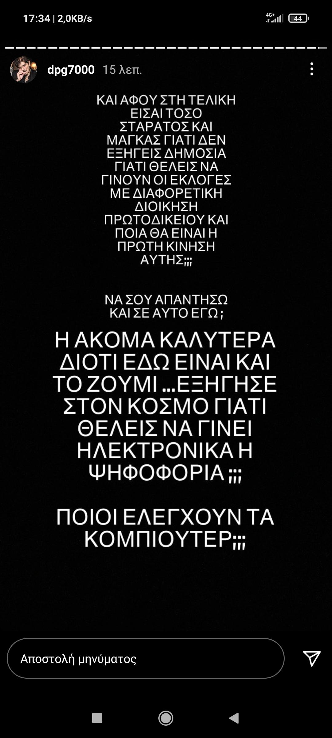 """Νέο """"χτύπημα"""" Γιαννακόπουλου με... καυτά ερωτήματα προς Αυγενάκη!"""