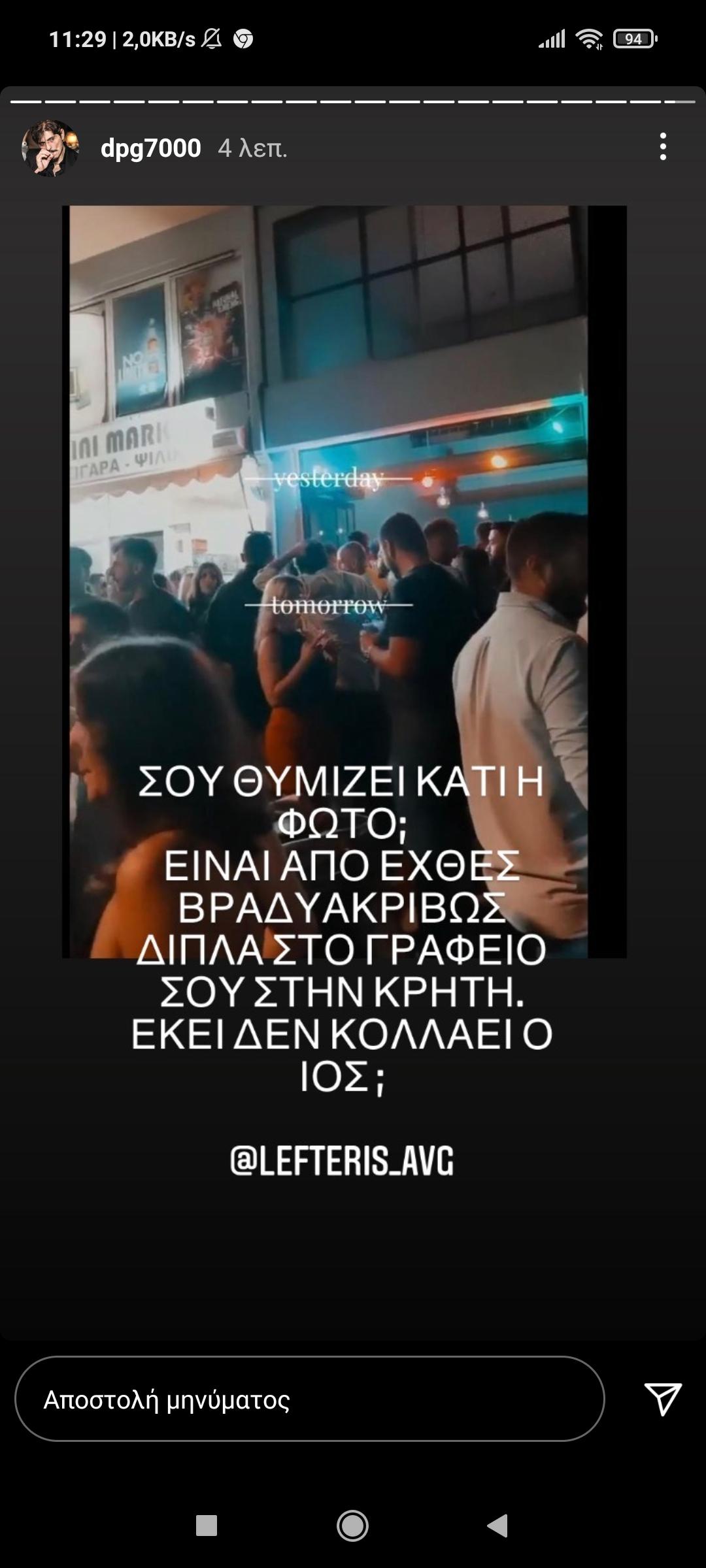 """Γιαννακόπουλος προς Αυγενάκη: """"Σου θυμίζει κάτι αυτή η φωτογραφία;"""" (pic)"""