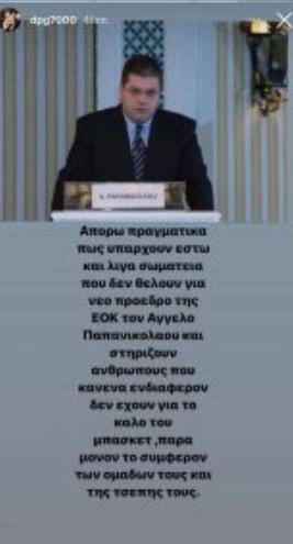 Γιαννακόπουλος: «Απορώ πως δεν θέλουν αυτόν για πρόεδρο - Κοιτούν την τσέπη τους»