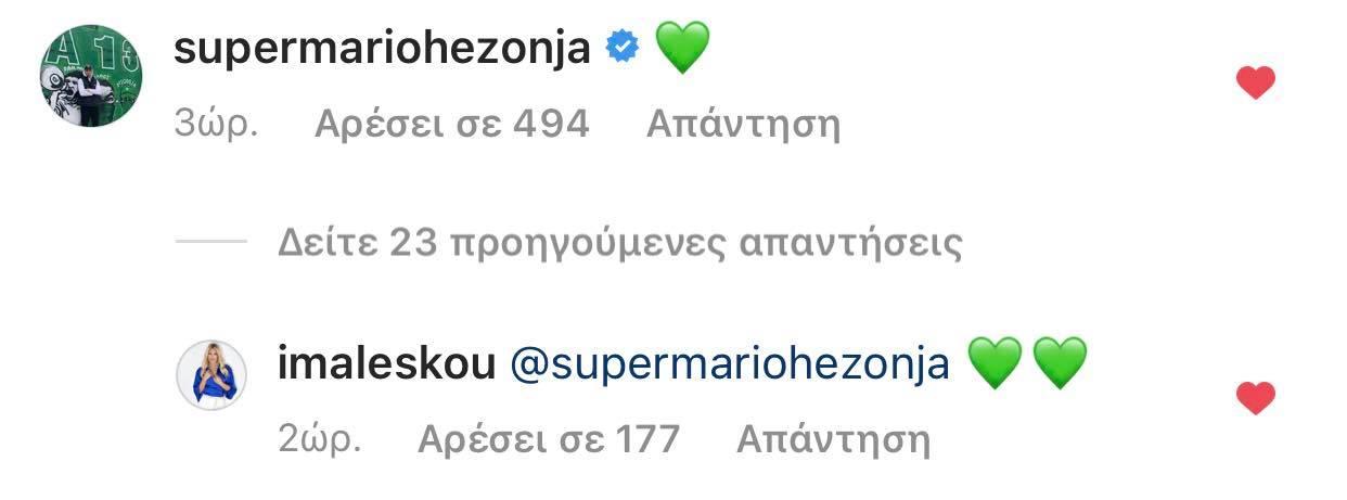 Αντάλλαξαν... καρδούλες Μαλέσκου - Χεζόνια στο Instagram! (pic)