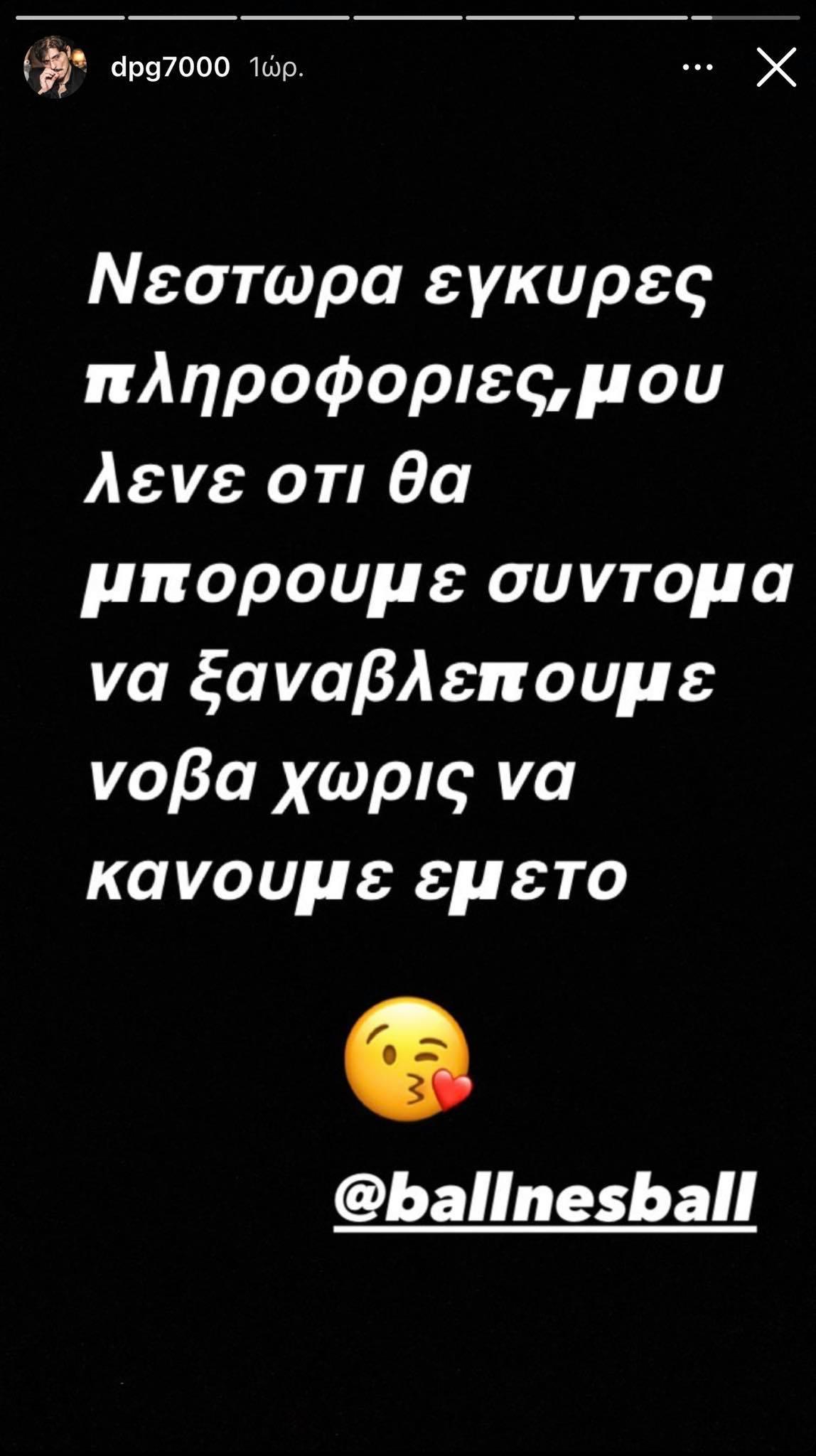 Γιαννακόπουλος: «Θα βλέπουμε NOVA χωρίς να κάνουμε εμετό!»