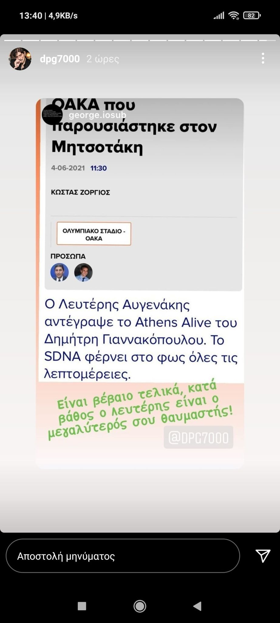 «Λευτέρης Αυγενάκης, ο μεγαλύτερος θαυμαστής του Δημήτρη Γιαννακόπουλου - Ο λόγος»