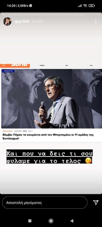 Γιαννακόπουλος σε Μπερτομέου: «Μην φεύγεις, τώρα αρχίζουν τα ωραία»