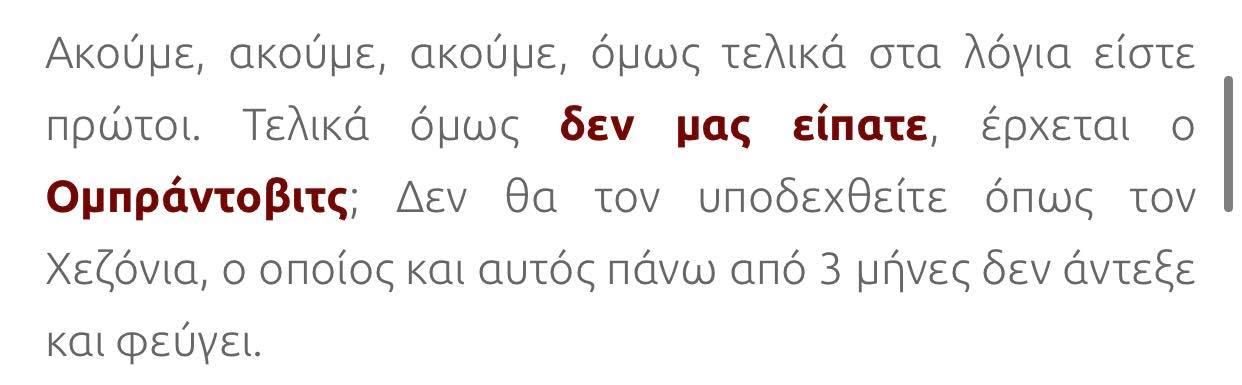 Τρελάθηκαν οι γαύροι: «Ρεζίλι των σκυλιών ο Παναθηναϊκός - Φεύγει και ο Χεζόνια!»