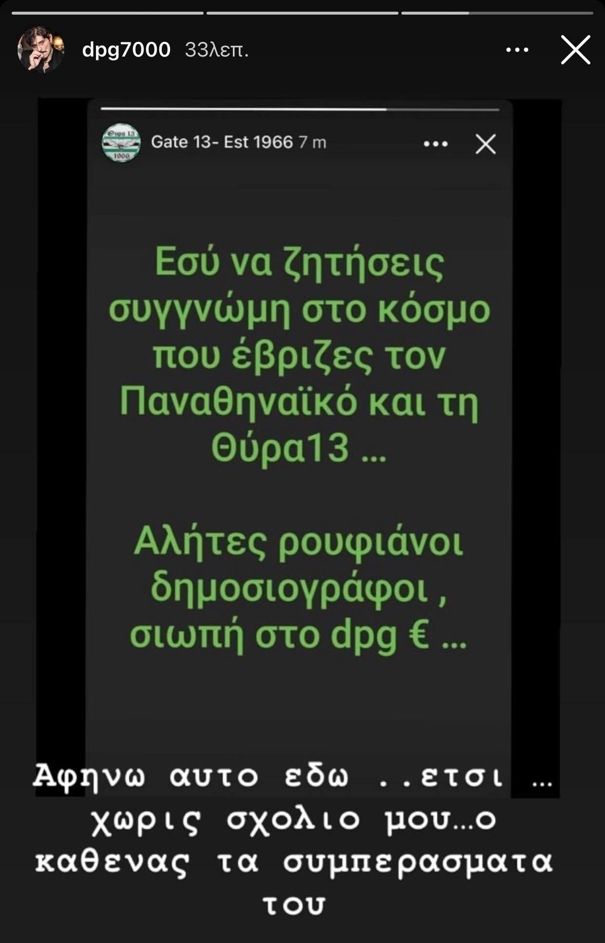 Αντέδρασε για Θύρα 13 ο Γιαννακόπουλος - Τι έγραψε (pic)
