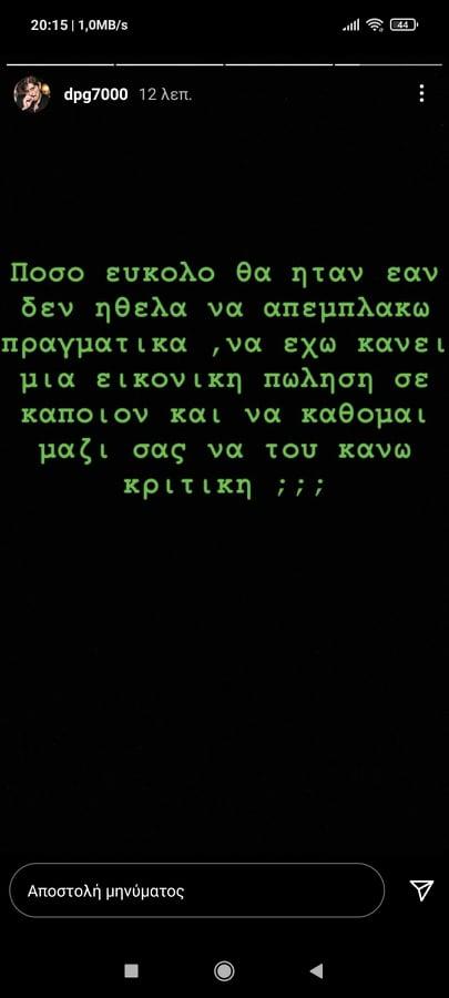 Νέο «χτύπημα» Γιαννακόπουλου μετά το live: «Θα μπορούσα να πουλήσω εικονικά...»
