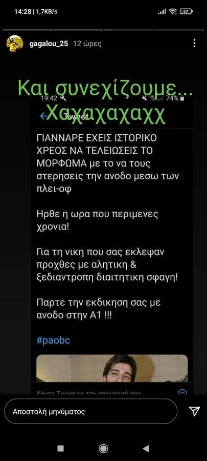 Τρολάρει Ολυμπιακό ο Γκαγκαλούδης - «Να έρθει τιμής ένεκεν στον Παναθηναϊκό!»