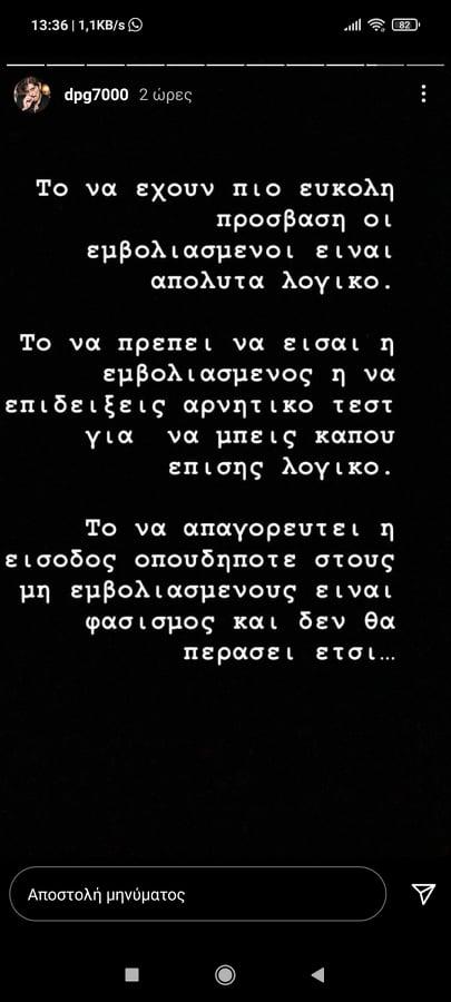 Γιαννακόπουλος: «Φασισμός η απαγόρευση στους μη εμβολιασμένους - Δεν θα περάσει έτσι!»
