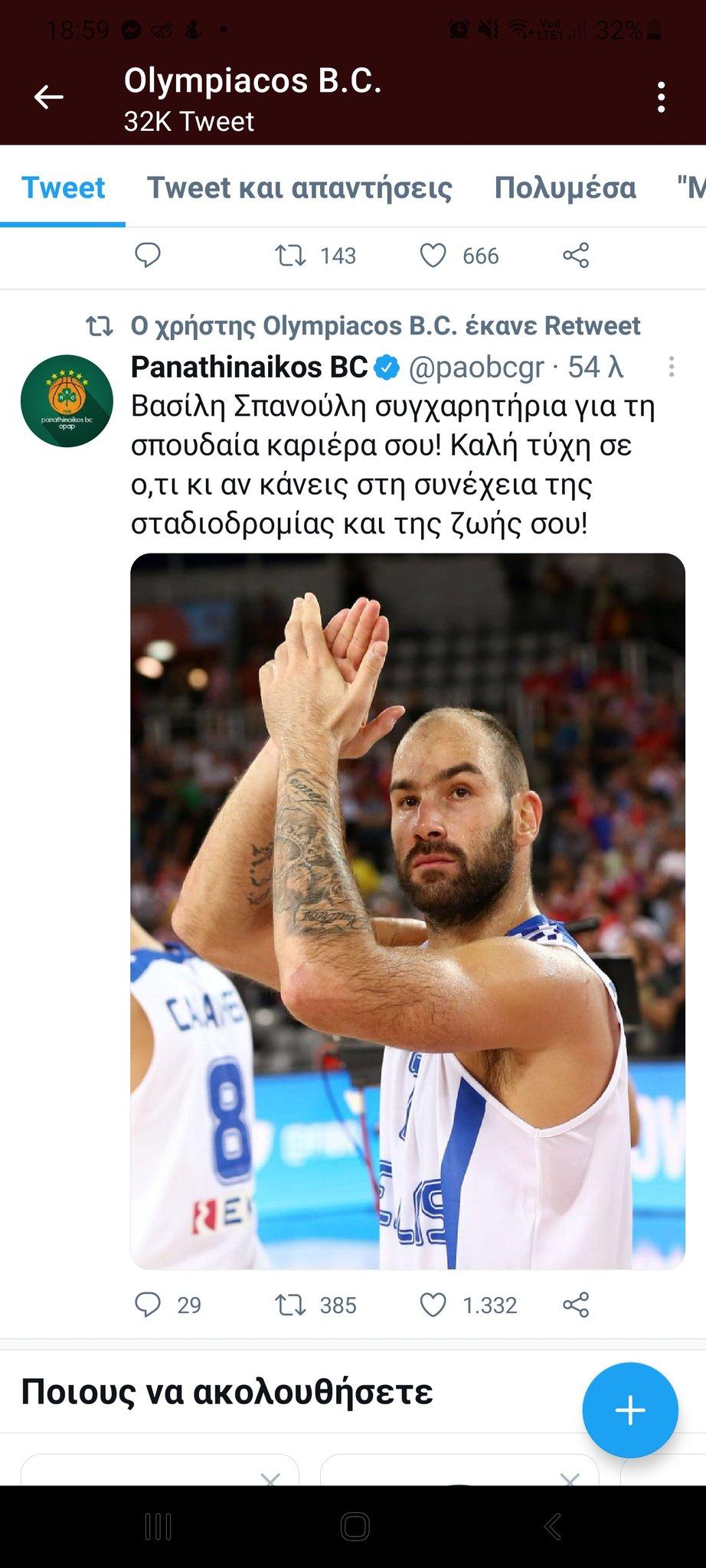 Κοινοποίησε Παναθηναϊκό ο Ολυμπιακός!