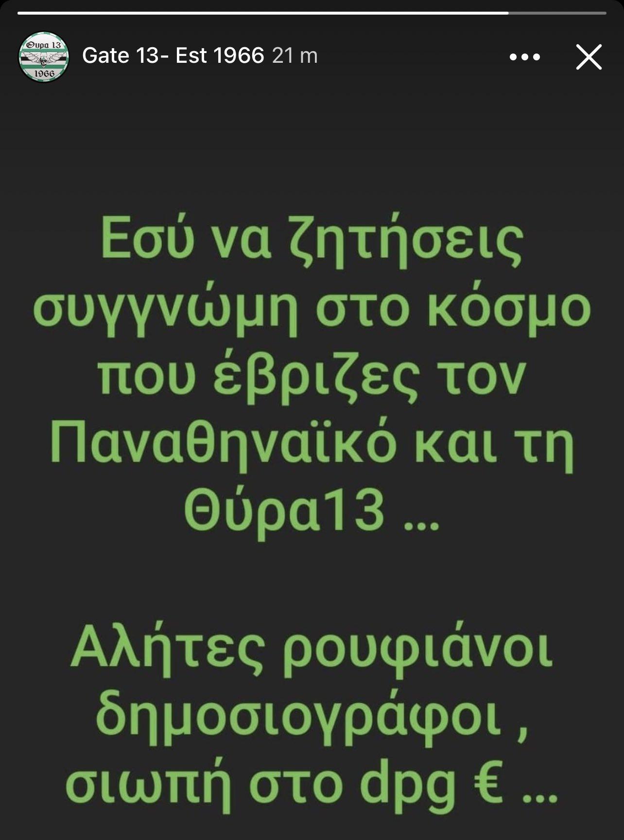 Θύρα 13 σε Γιαννακόπουλo: «Εσύ να ζητήσεις συγγνώμη»
