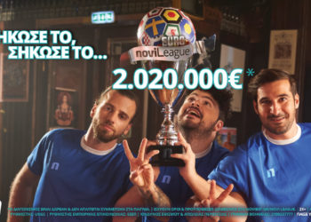 Παίξε εντελώς δωρεάν για 2.020.000€ - Σήκωσε τη EuroNovileague!