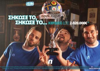 Η EuroNovileague ξεκινά - Κέρδισε έως 2.020.000€*!