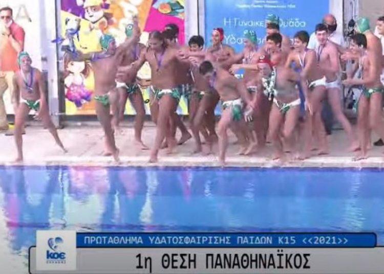 Πρωταθλητής Ελλάδας στους Παίδες ο Παναθηναϊκός!