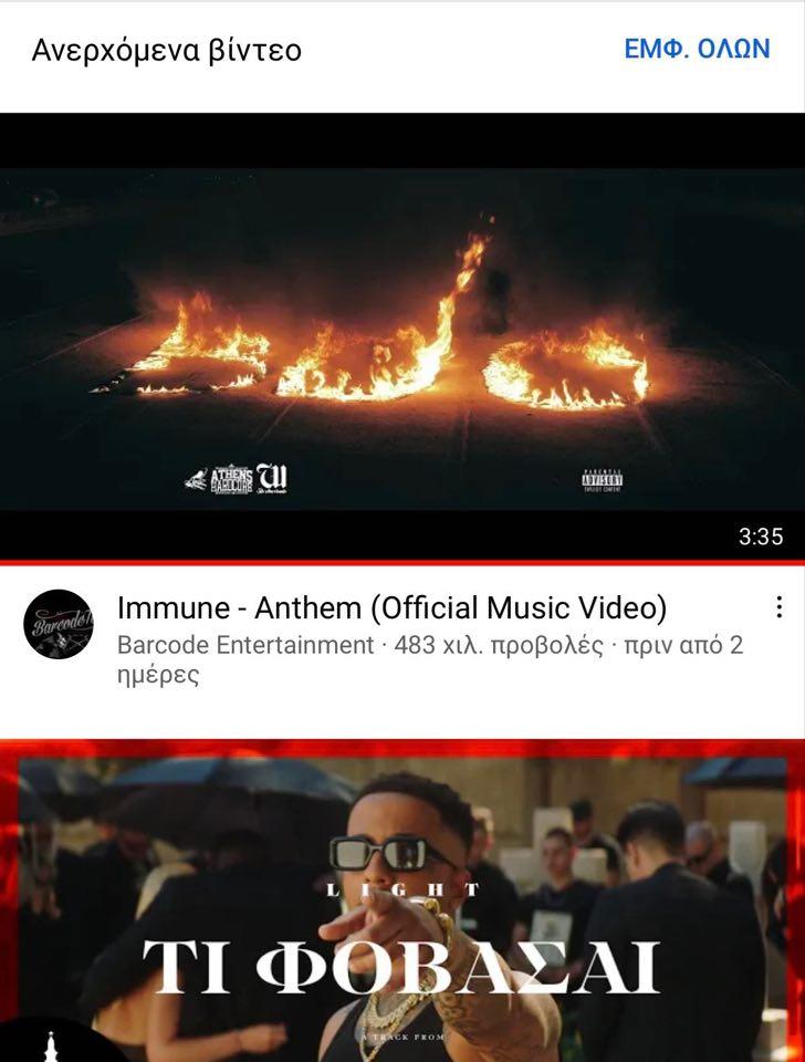 Στην κορυφή των YouTube Trends ο Χεζόνια! (pic)
