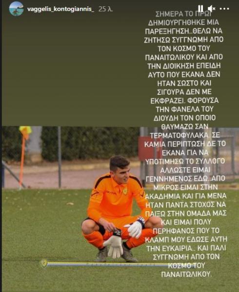 Σάλος στο Αγρίνιο: Παίκτης του Παναιτωλικού με φανέλα Διούδη! - Η απολογία
