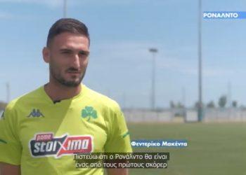 Euro 2020: Ποιον βλέπουν για πρώτο σκόρερ 20 παίκτες του Παναθηναϊκού
