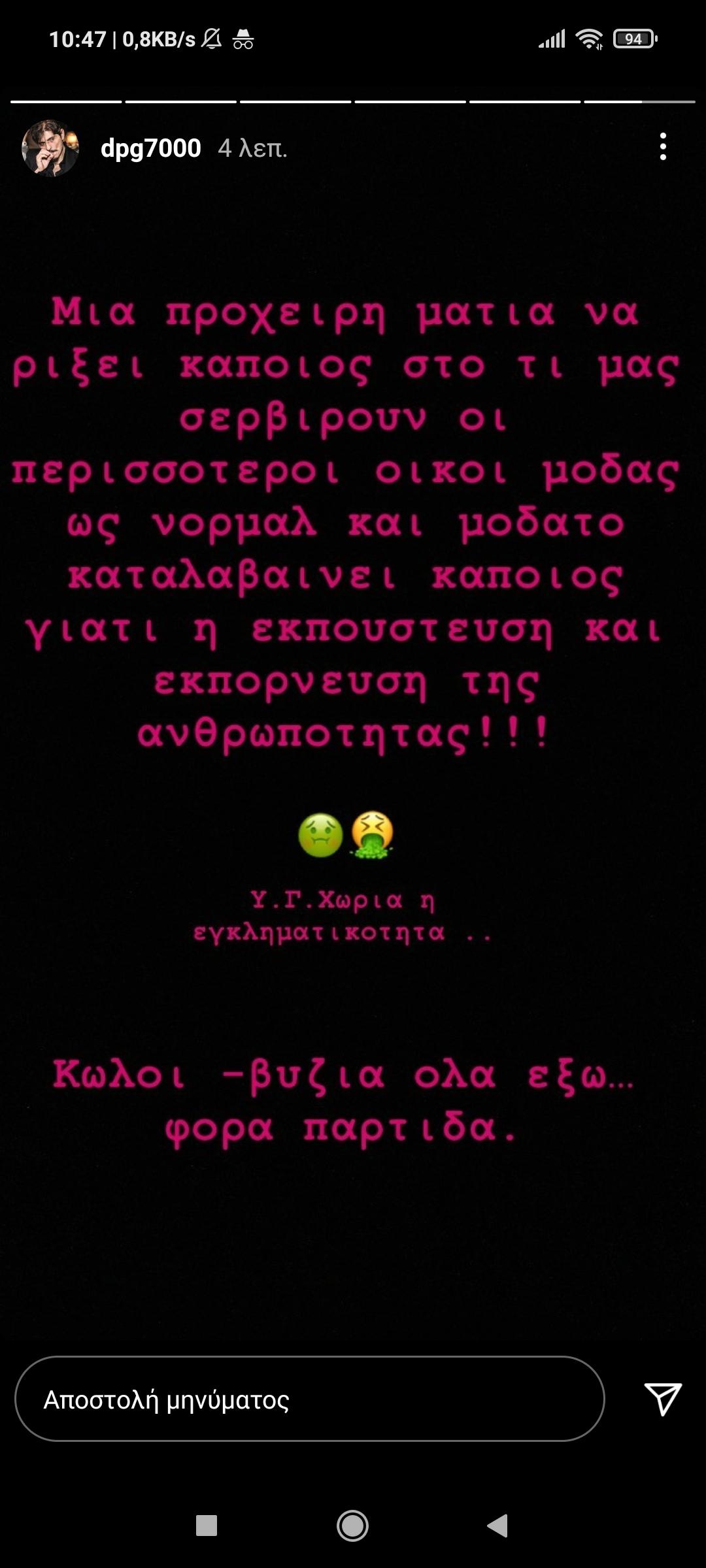 Γιαννακόπουλος: «Εκπούστευση» και «εκπουτάνευση» της ανθρωπότητας