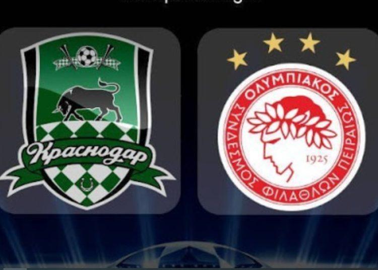 ΚΡΑΣΝΟΝΤΑΡ - ΟΛΥΜΠΙΑΚΟΣ Live Streaming | Krasnodar – Olympiacos