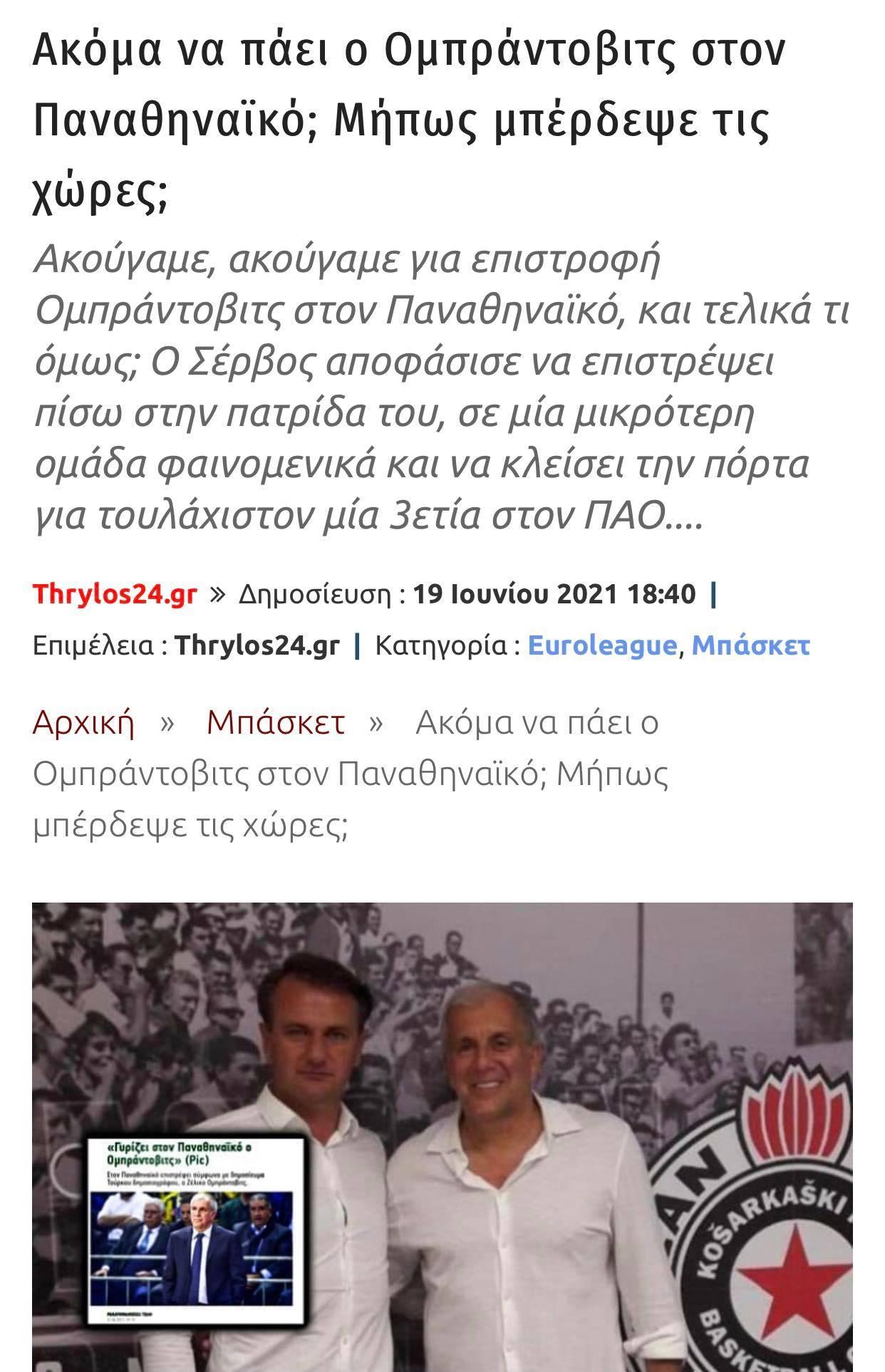 Πανηγυρίζουν για Ομπράντοβιτς τα γαυροσάιτ! (pic)