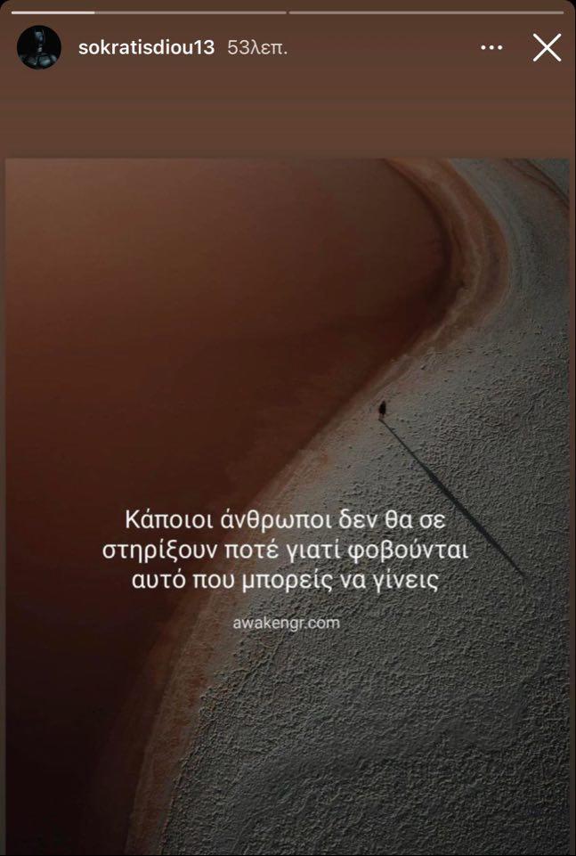 Διούδης: «Κάποιοι άνθρωποι δεν θα σε στηρίξουν ποτέ...»