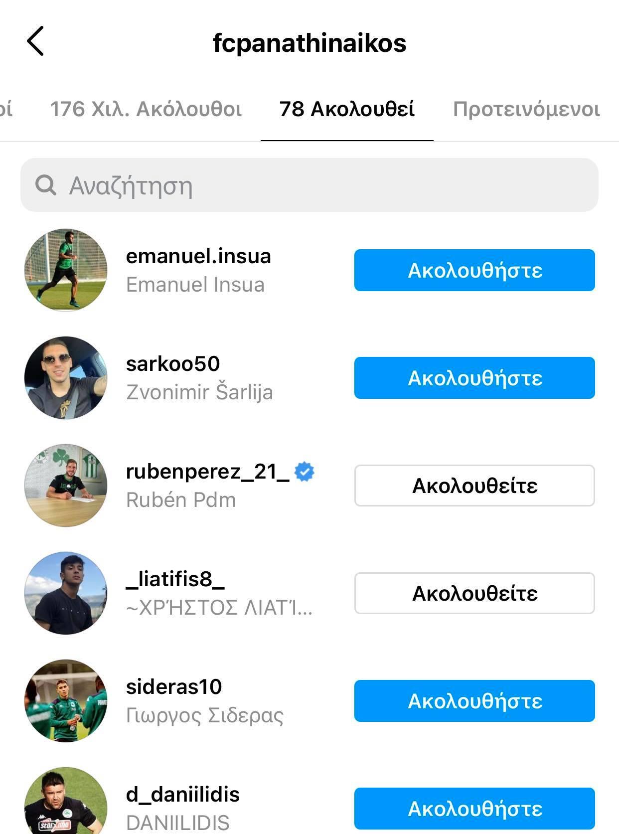Ο Παναθηναϊκός «ακολούθησε» τον Εμάνουελ Ινσούα! (pic)