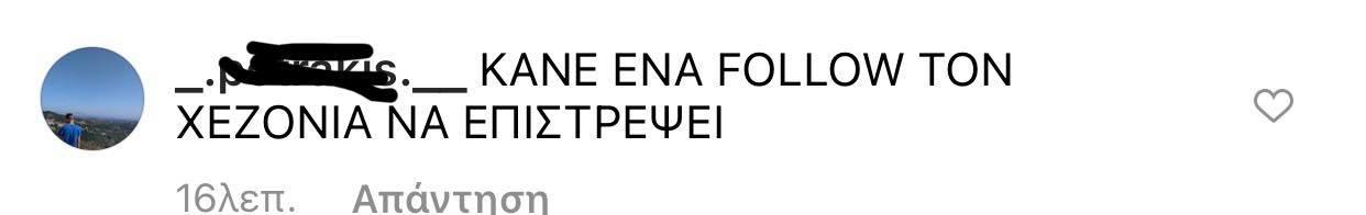 «Ντου» Παναθηναϊκών και στη Μαλέσκου: «Εσύ κάνεις το μπανάκι σου και...»