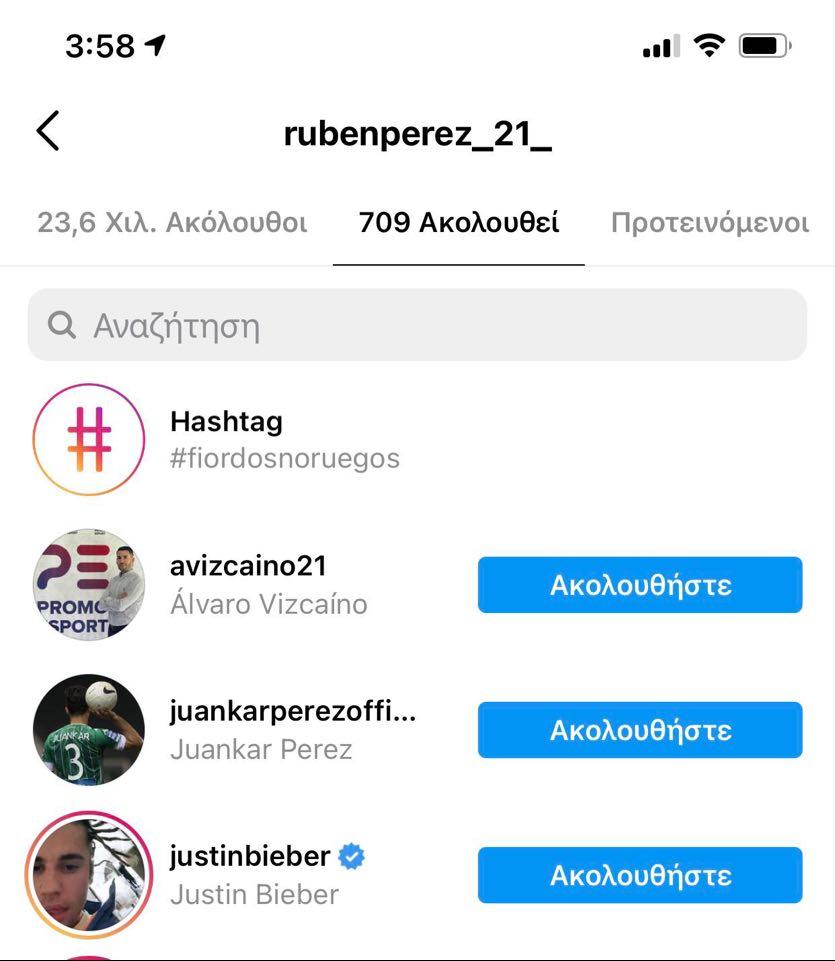 Ο Ρούμπεν Πέρεθ «ακολούθησε» τον Χουάνκαρ στο Instagram! (pic)