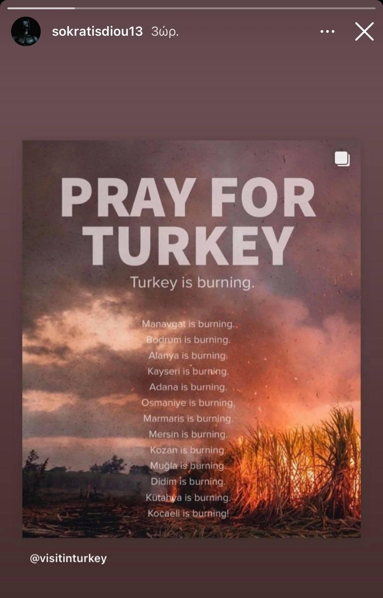 Συμπαραστέκεται στην Τουρκία ο Σωκράτης Διούδης (pic)