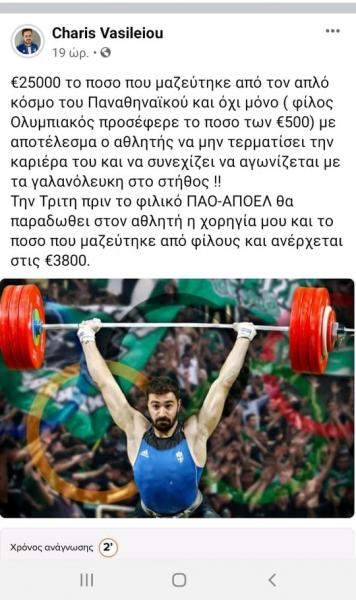 Φίλος του Ολυμπιακού έδωσε 500 ευρώ για τον Θοδωρή Ιακωβίδη!