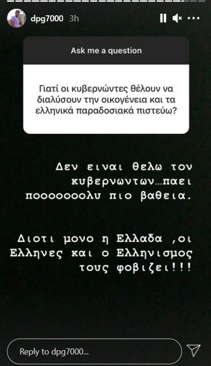 Γιαννακόπουλος: «Τι θα έκανα αν γινόμουν πρωθυπουργός»