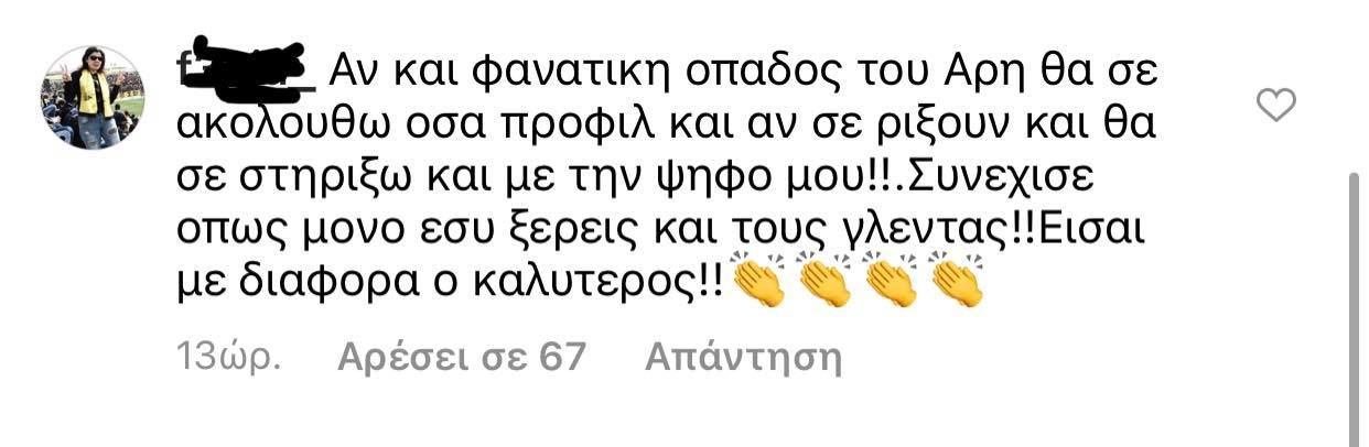 Στήριξη σε Γιαννακόπουλο: «Είμαι φανατική Άρης - Συνέχισε να τους γλεντάς!»