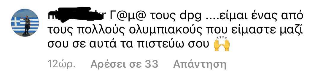 Τρέλα για Γιαννακόπουλο: «Είμαι ένας από τους πολλούς Ολυμπιακούς που σε υποστηρίζουμε!»
