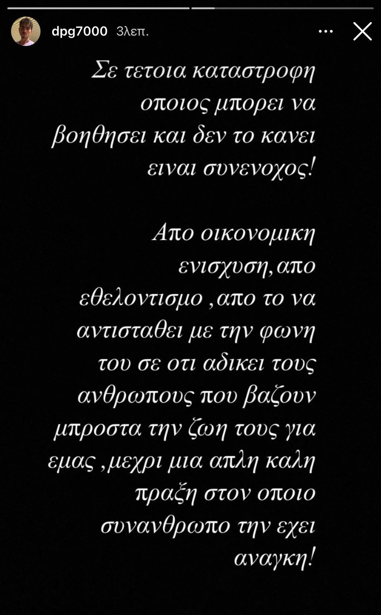 Γιαννακόπουλος: «Συνένοχος σε τέτοια καταστροφή, όποιος μπορεί και δεν βοηθάει!»