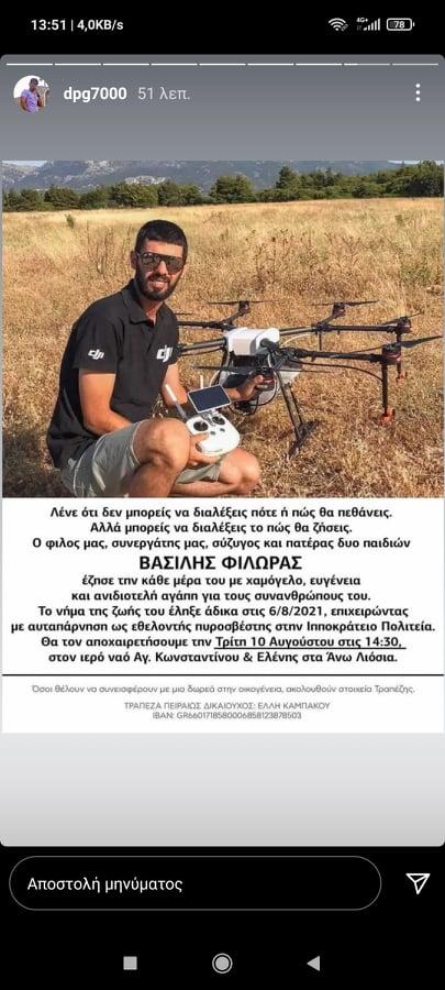 Γιαννακόπουλος: Συγκλονίζει για τον εθελοντή που πέθανε στην πυρκαγιά