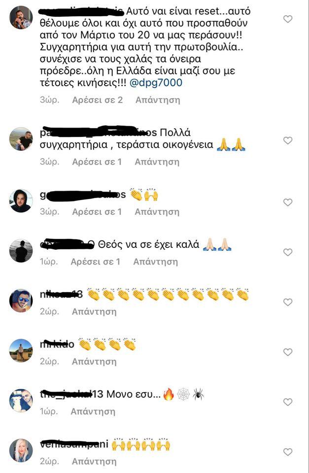 Κύμα «αγάπης» στον Γιαννακόπουλο: «Φτιάξε κόμμα - Μακάρι να ήσουν από την Εύβοια!»