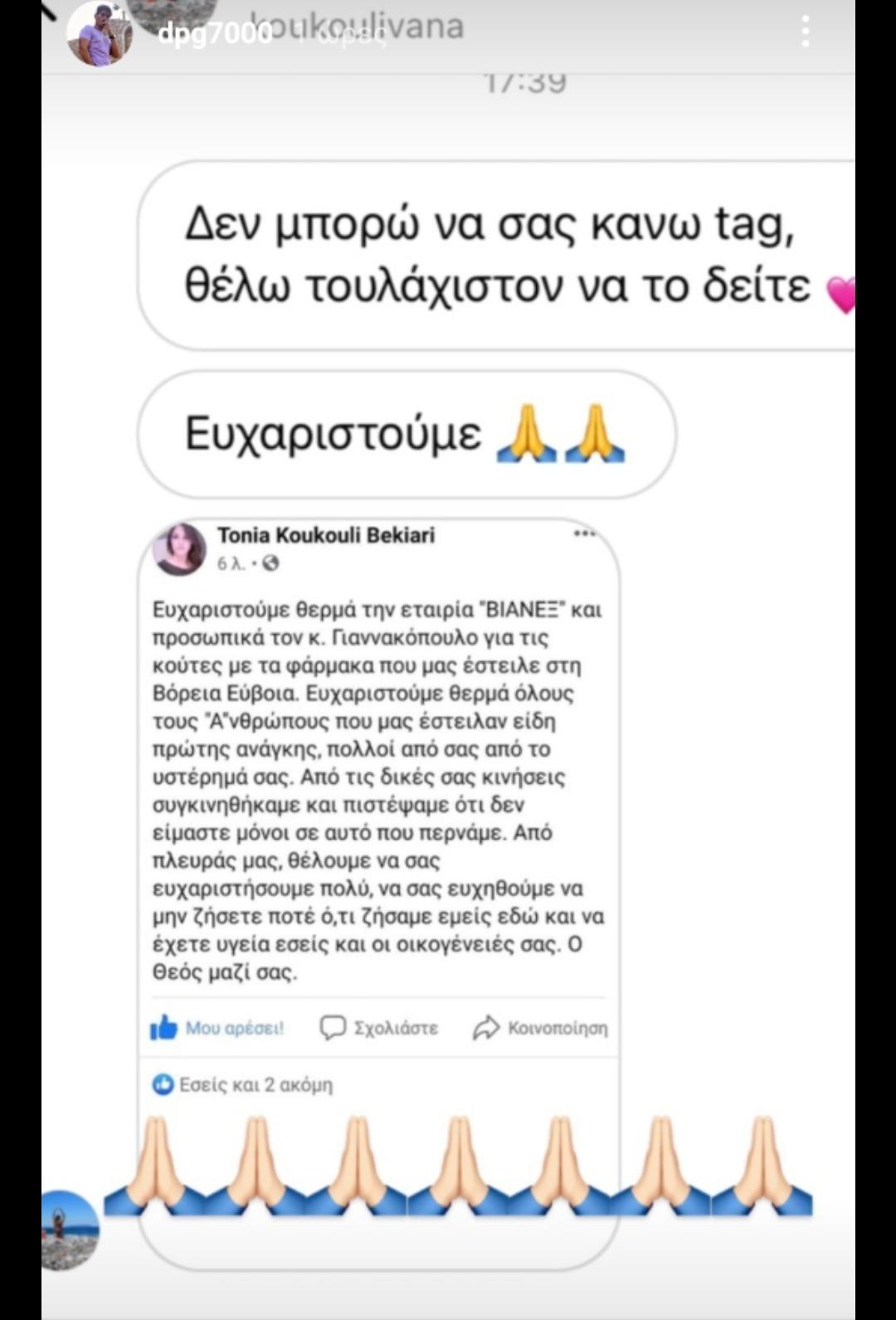 """Γιαννακόπουλος: Νέα σπουδαία κίνηση και """"ευχαριστώ"""""""