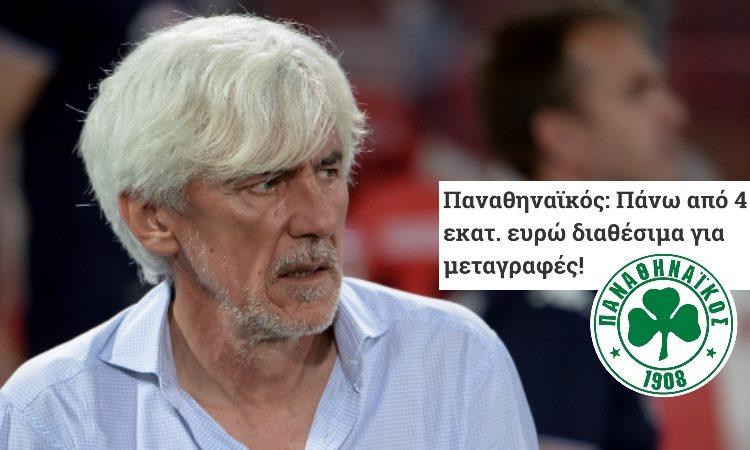 Πανηγυρική δικαίωση Newspao.gr για 4 εκατ. ευρώ μπάτζετ μεταγραφών!