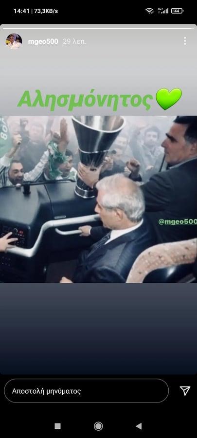 Το συγκινητικό μήνυμα του Γεωργαντή για τον Παύλο Γιαννακόπουλο (pic)