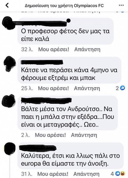 Κρίση στον Ολυμπιακό: «Ο Μαρινάκης δεν έχει διάθεση - Πού είναι οι μεταγραφές;»