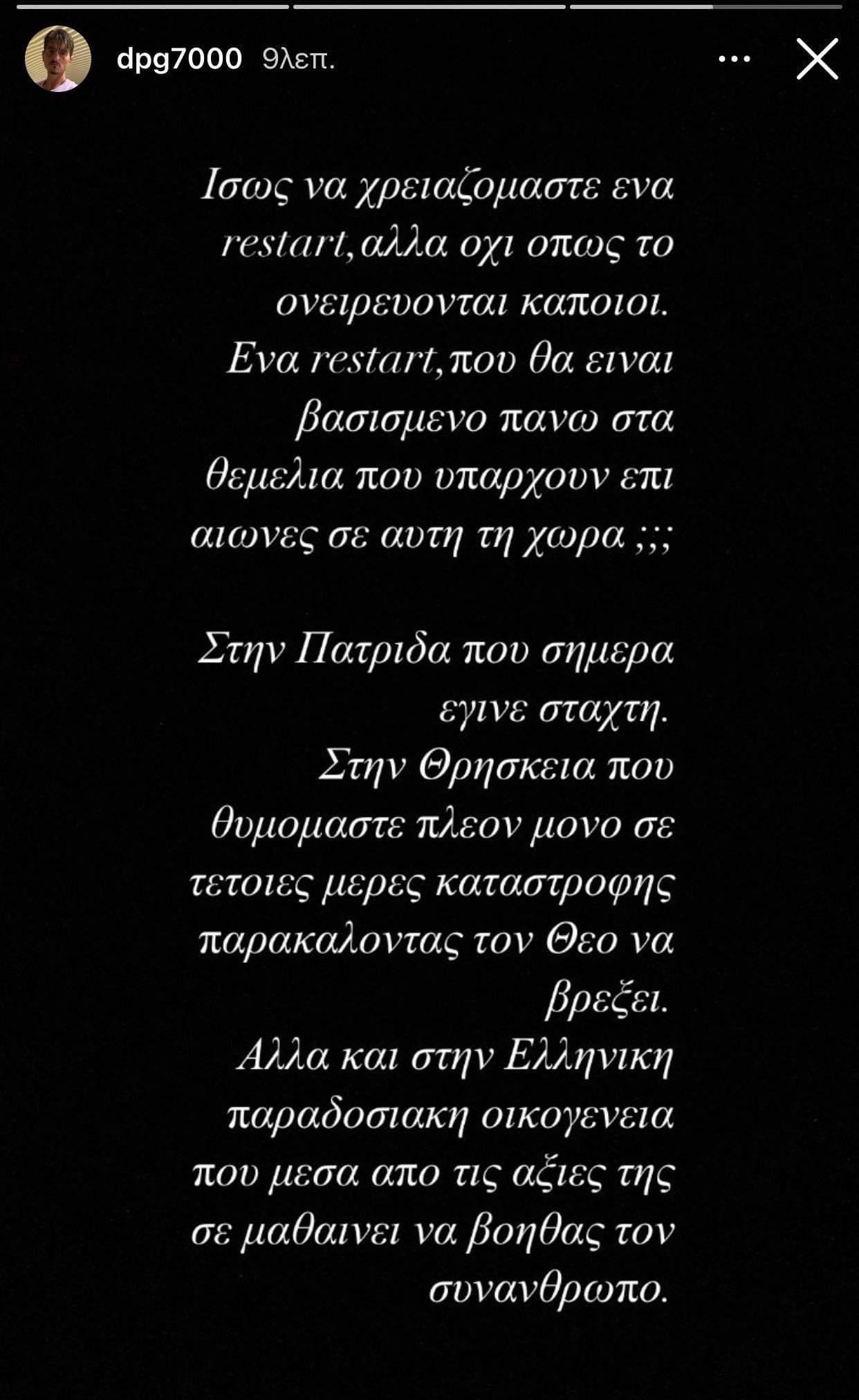 Γιαννακόπουλος: «Restart για την πατρίδα που σήμερα έγινε στάχτη!»