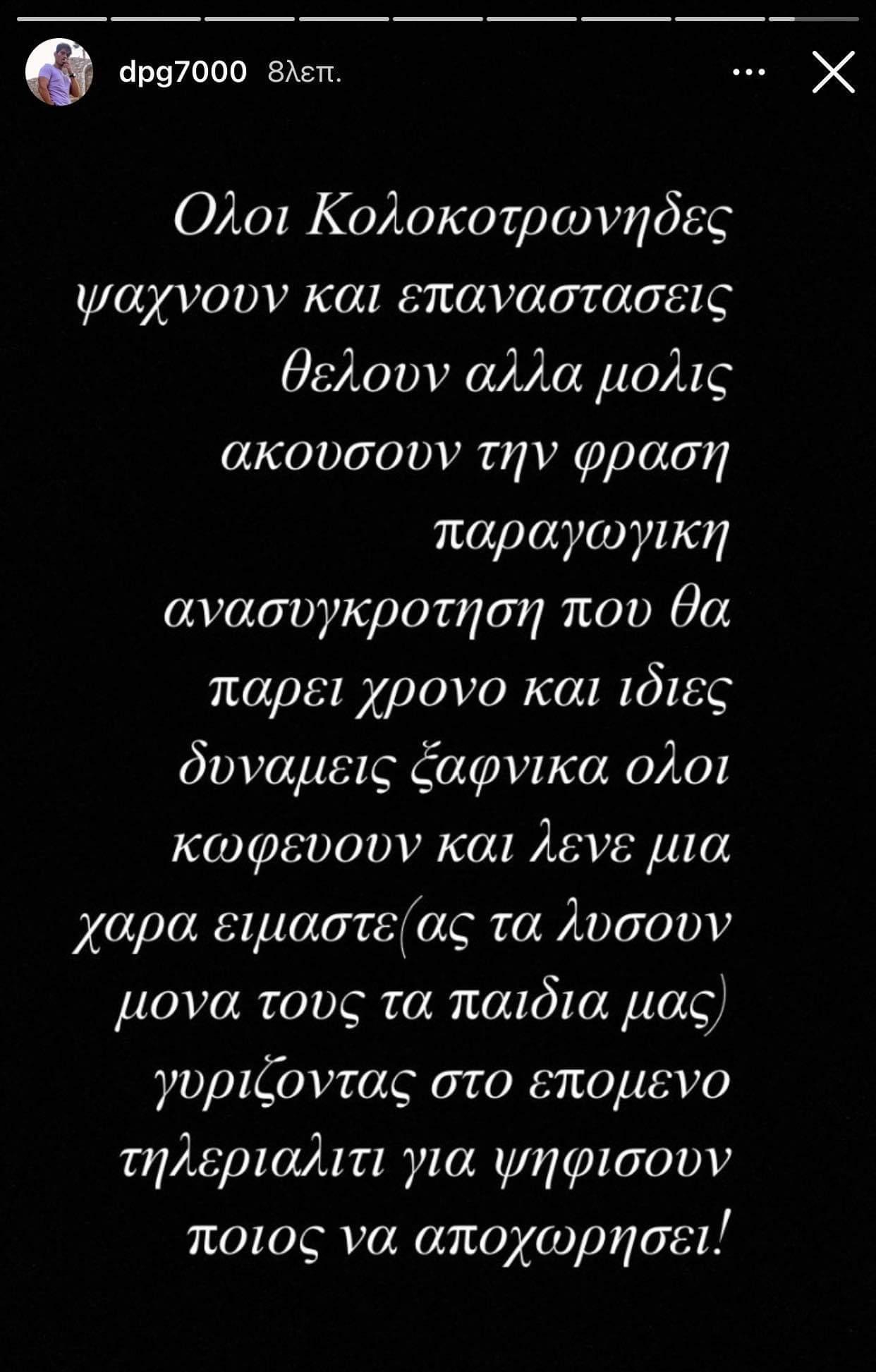 Γιαννακόπουλος: «Όλοι οι Κολοκοτρώνηδες ψάχνουν επαναστάσεις και μετά, βλέπουν τηλεριάλιτι!»