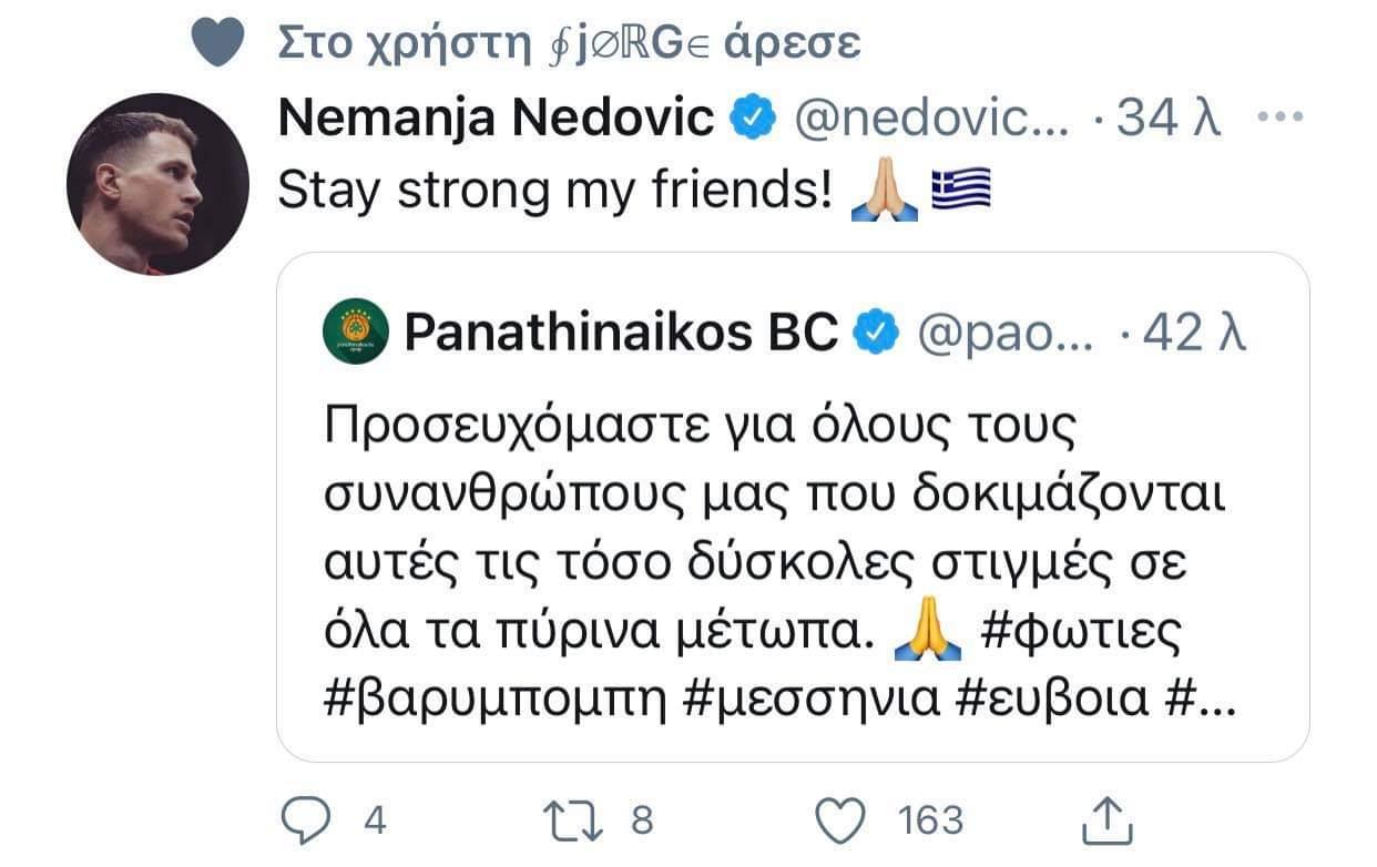 ΚΑΕ Παναθηναϊκός: «Προσευχόμαστε για τους συνανθρώπους μας» - Το μήνυμα του Νέντοβιτς