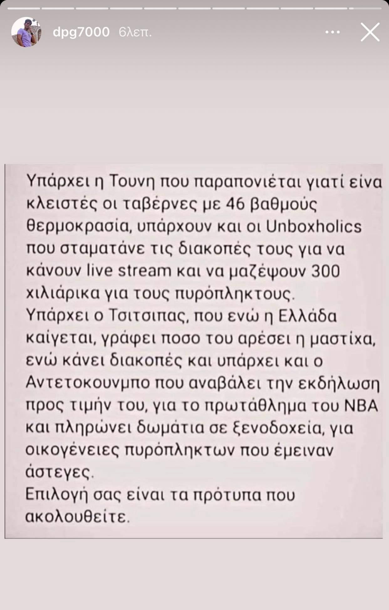 Γιαννακόπουλος για Τούνη: «Επιλογή σας τα πρότυπα που ακολουθείτε!»