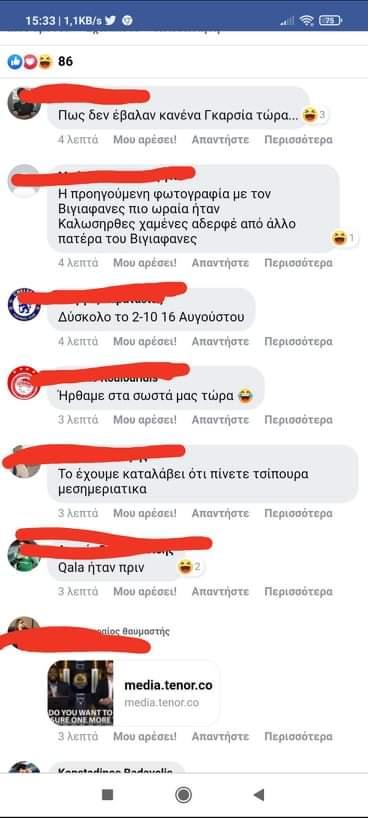 Επική γκάφα: Έστειλαν τον Βιγιαφάνιες στον Ολυμπιακό!
