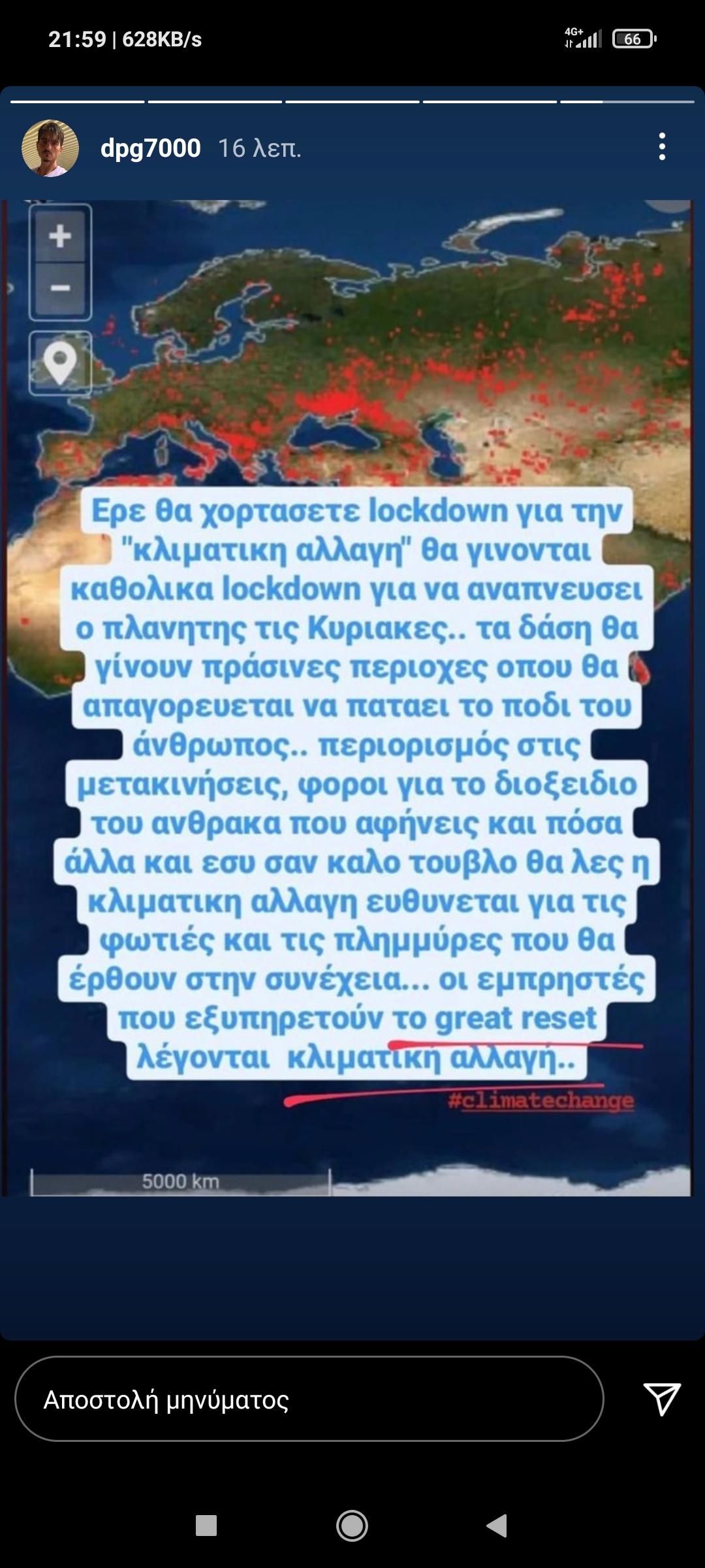 Γιαννακόπουλος: «Τους εμπρηστές τους λέμε... κλιματική αλλαγή!»