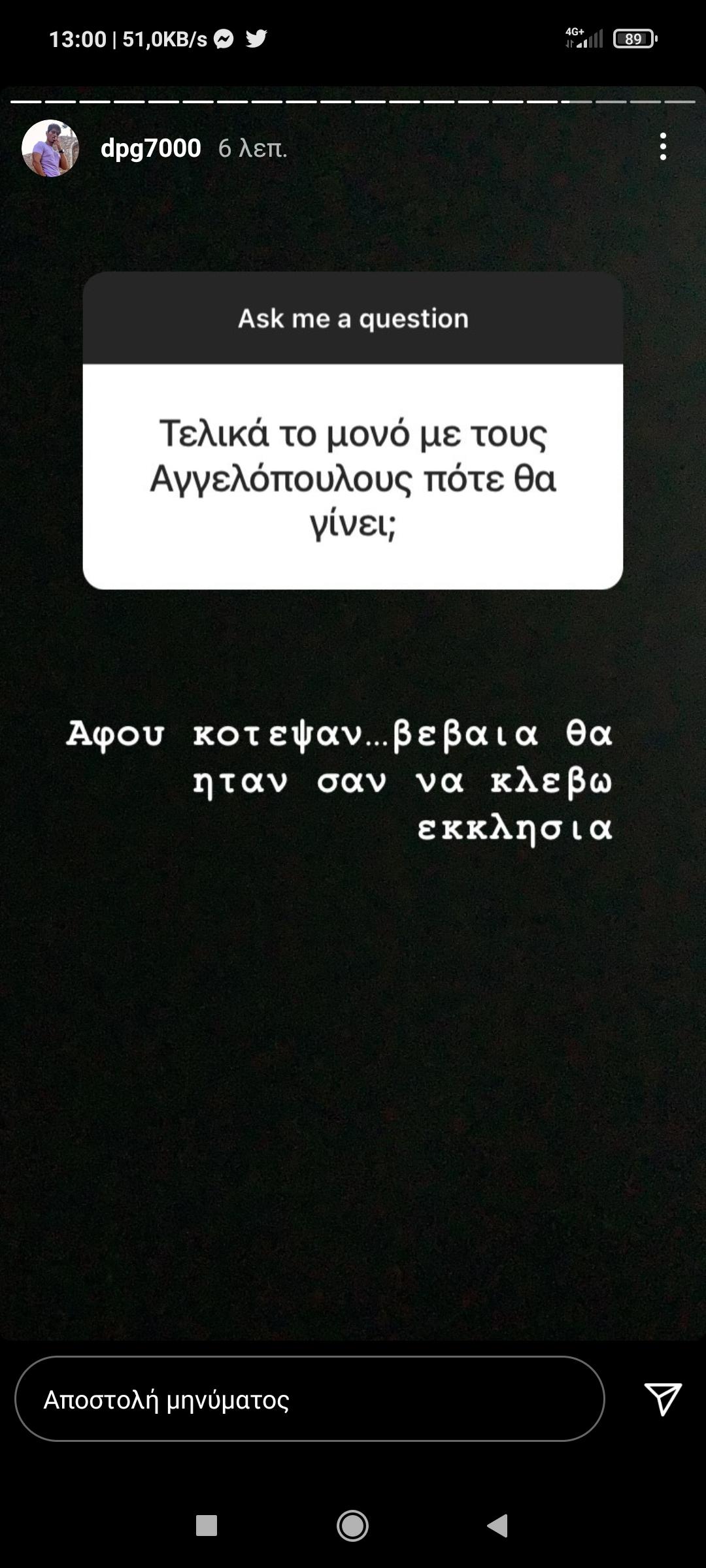 """Γιαννακόπουλος για Αγγελόπουλους: """"Αφού κότεψαν..."""""""
