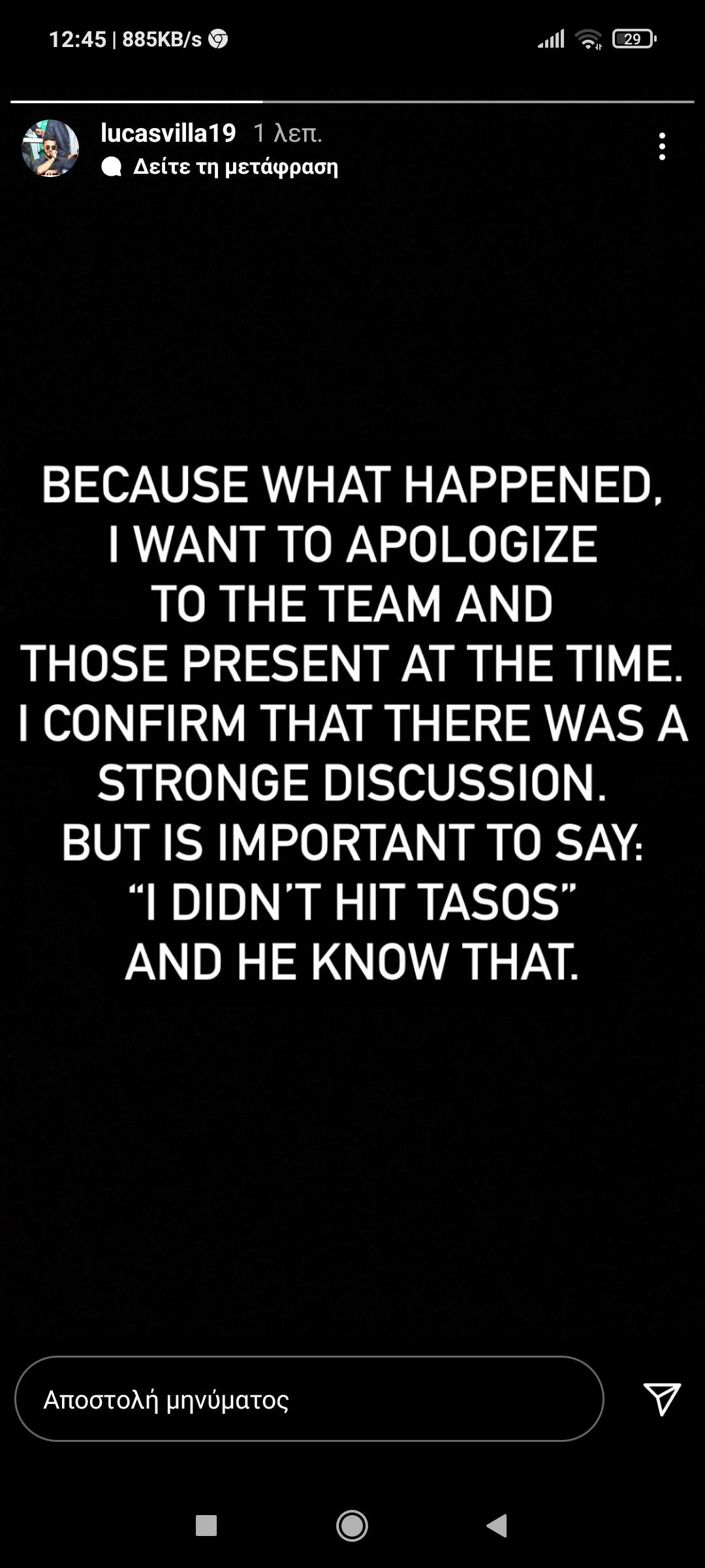 """Αντίδραση Βιγιαφάνιες: """"Δεν χτύπησα τον Τάσο και το γνωρίζει. Απολογούμαι..."""""""