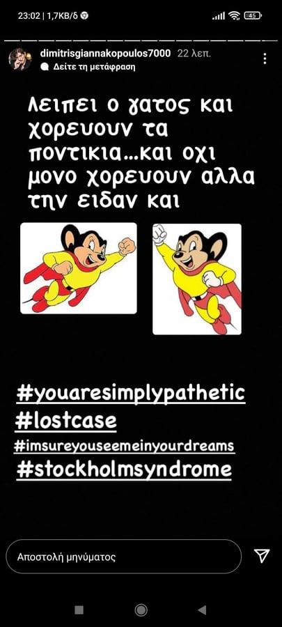 Γιαννακόπουλος: «Λείπει ο γάτος και χορεύουν τα ποντίκια»!