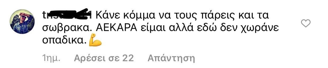 Θερμός ΑΕΚτζής σε Γιαννακόπουλο: «Πάρτους τα σώβρακα!»